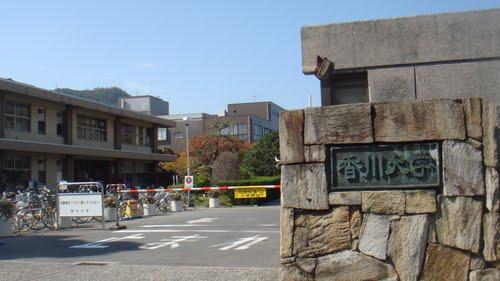 【最新版】香川県の大学偏差値ランキング