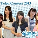2013 東邦大学ミスコン出場者決定!