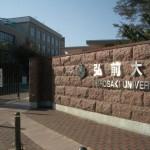 【最新版】青森県の大学偏差値ランキング