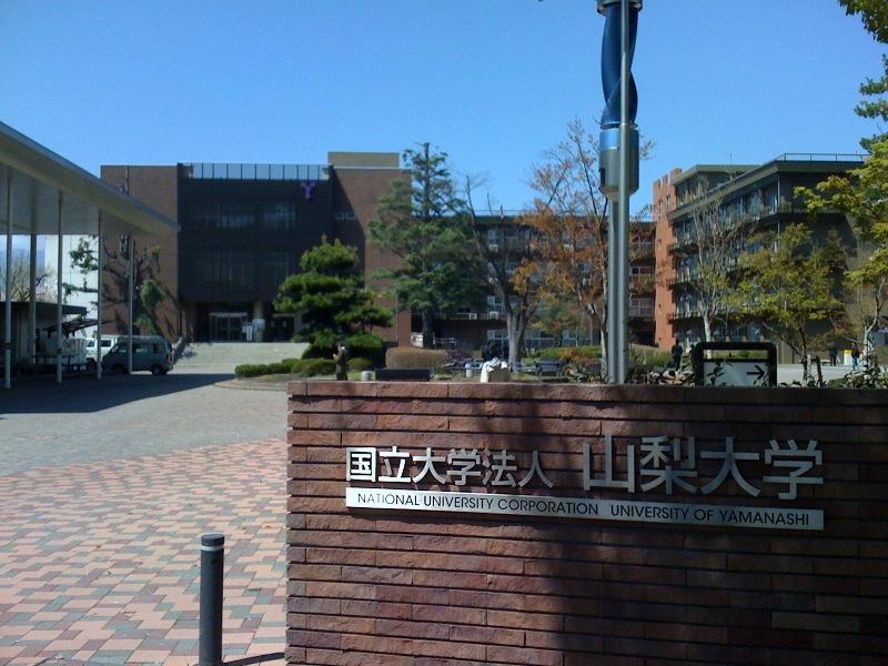 【最新版】山梨県の大学偏差値ランキング