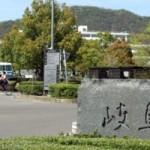 【最新版】岐阜県の大学偏差値ランキング