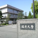 【最新版】福井県の大学偏差値ランキング