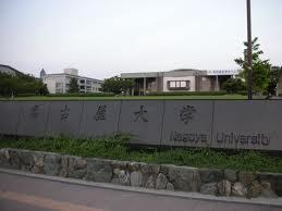 【最新版】愛知県の大学偏差値ランキング