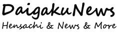 2018-2019 大学偏差値ランキング・大学受験情報 - DAIGAKU NEWS