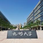【最新版】福岡県の大学偏差値ランキング