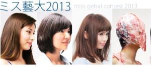 『ミス藝大2013』候補者発表!ババロアさんがヤバすぎる!