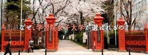 学習院女子大学ミスコンテスト2013 候補者決定!