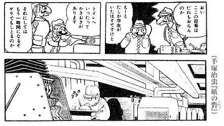 センター試験1日目終了 日本史に手塚治虫氏の漫画が出題!