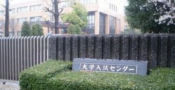 平成29年大学入試センター