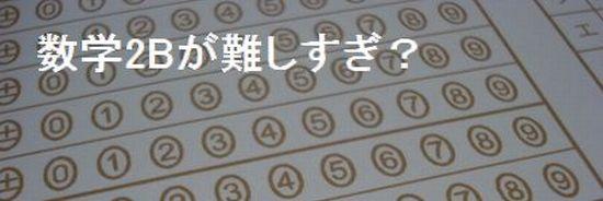 【2015センター試験】の数学Bが難しすぎ?