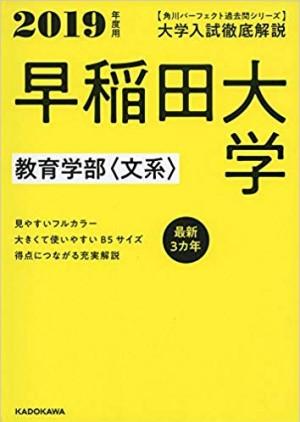 【大学受験2019】フルカラー解説「角川パーフェクト過去問シリーズ」創刊