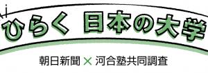 【大学受験2019】「大学サーチくん」691大学を検索可能
